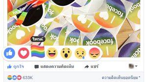 Facebook เพิ่มปุ่มอารมณ์ใหม่ ธงสีรุ้ง ฉลองความหลากหลายทางเพศ