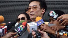 'โอ๊ค พานทองแท้' ให้การปฏิเสธคดีทุจริตฟอกเงินกรุงไทย