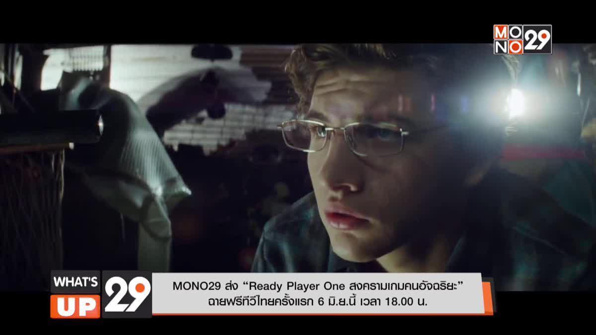 "MONO29 ส่ง ""Ready Player One สงครามเกมคนอัจฉริยะ"" ฉายฟรีทีวีไทยครั้งแรก 6 มิ.ย.นี้ เวลา 18.00 น."