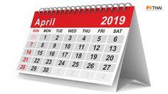 ฤกษ์ดี เดือนเมษายน 2562 จดเอาไว้ เพราะนี่คือวันดี และ เวลาดี ที่คู่ควรกับคุณ