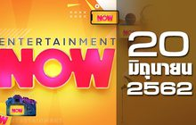 Entertainment Now Break 1 20-06-62