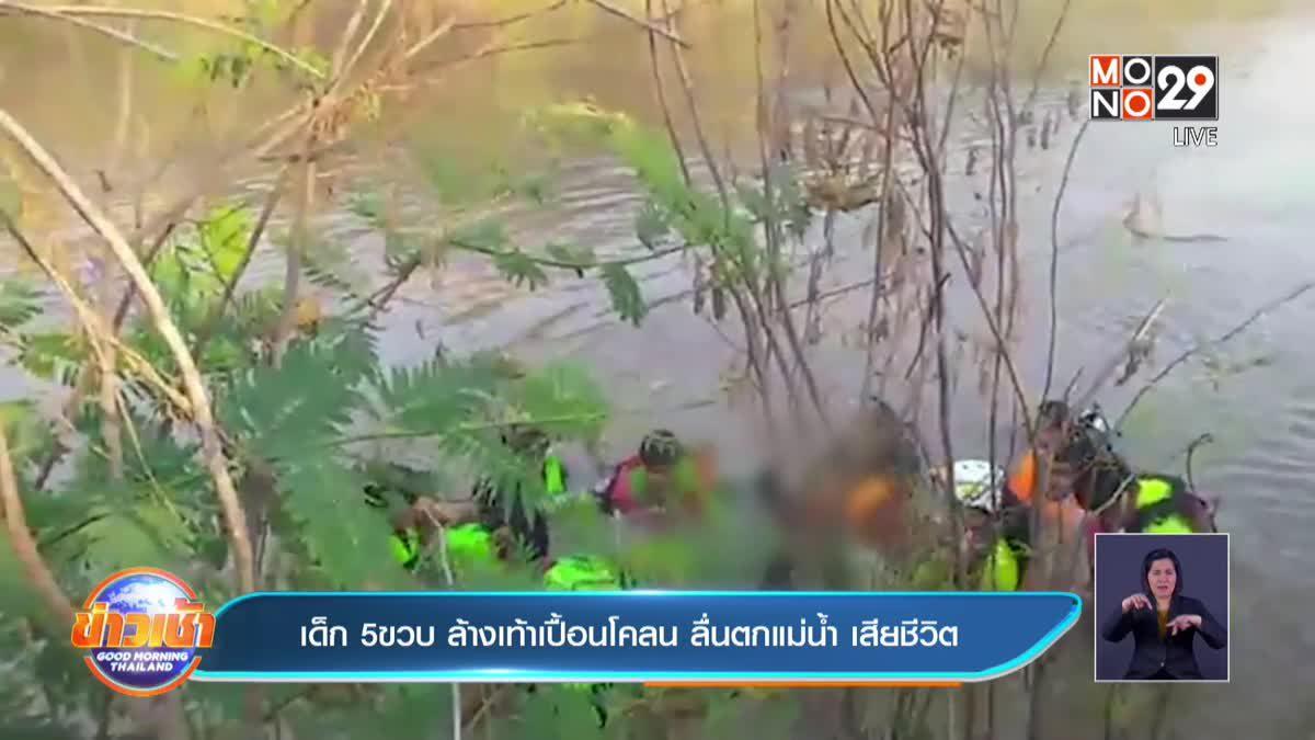 เด็ก 5ขวบ ล้างเท้าเปื้อนโคลน ลื่นตกแม่น้ำ เสียชีวิต