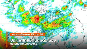 พยากรณ์อากาศ –  16 ก.ย. ยังคงมีฝนตกต่อเนื่อง-ฝนตกหนักบางแห่ง