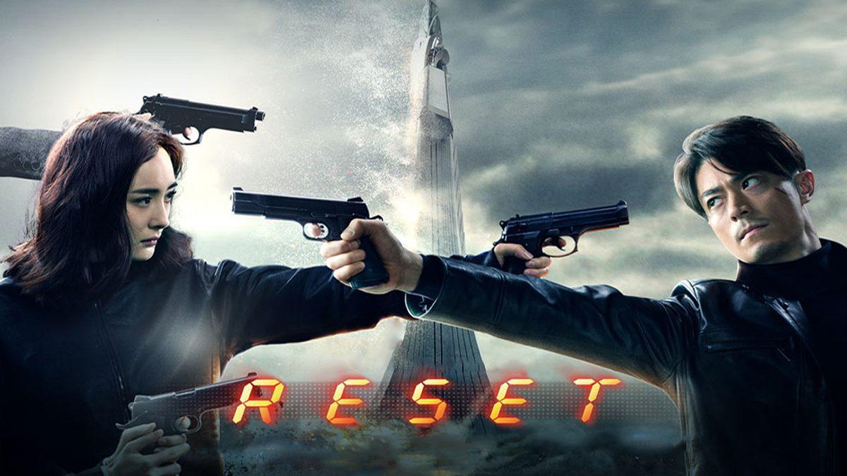 Reset ย้อนเวลา ล่าทะลุมิติ - ตัวอย่างภาพยนตร์