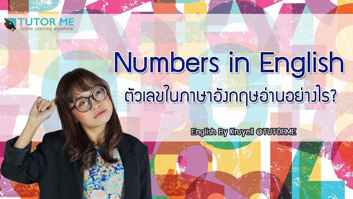 Numbers in English ตัวเลขในภาษาอังกฤษอ่านอย่างไร
