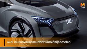 Audi เดินหน้าพัฒนารถยนต์ไฟฟ้าขนาดเล็กบุกตลาดโลก