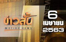 ข่าวสั้น Motion News Break 1 06-04-63