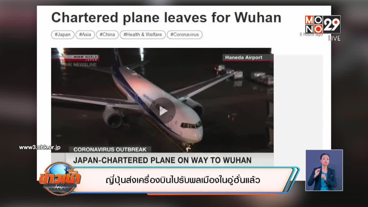 ญี่ปุ่นส่งเครื่องบินไปรับพลเมืองในอู่ฮั่นแล้ว