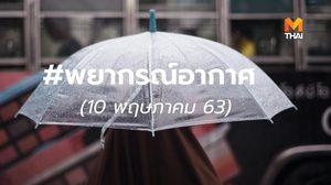 พยากรณ์อากาศ 10 พ.ค. 63 ระวัง! อันตรายจากพายุฝนและลมกระโชกแรง