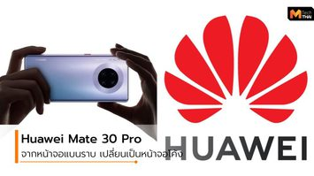 Huawei Mate 30 Pro มาพร้อมการดีไซน์นำสมัย หน้าจอโค้งถึง 88 องศา