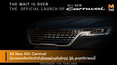All New KIA Carnival นับถอยหลังเปิดตัวในไทยอย่างยิ่งใหญ่ 26 พฤศจิกายนนี้