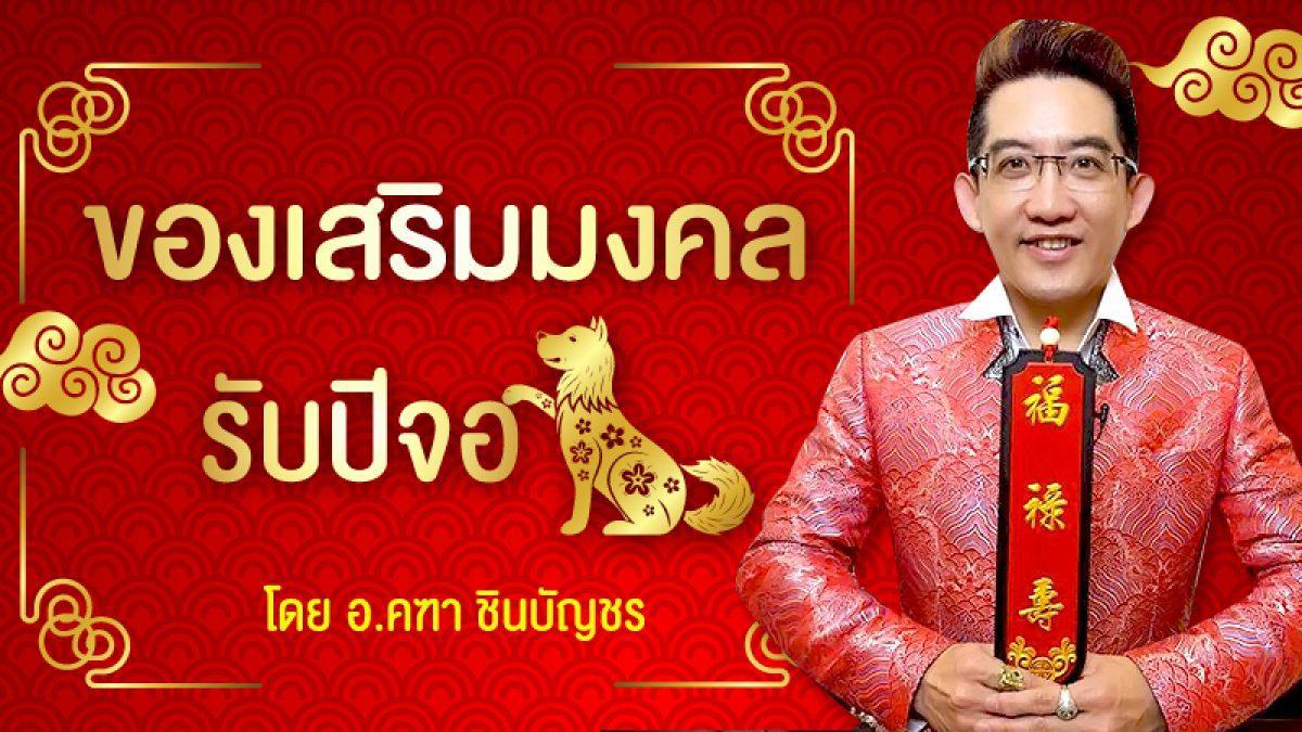 ของมงคลเสริมดวงชะตา คนเกิดปีฉลู ปี 2561 โดย อ.คฑา ชินบัญชร