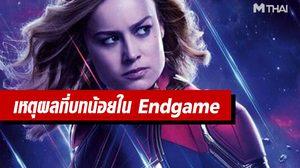 ทำไมบท กัปตันมาร์เวล ในหนัง Avengers: Endgame น้อย? คนเขียนบทมีคำตอบ
