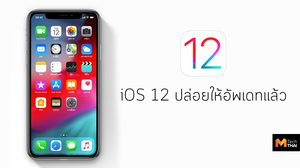 Apple ปล่อยอัพเดท iOS 12 มาพร้อมโหมด เวลาหน้าจอ, ทางลัด Siri และเครื่องมือวัด AR