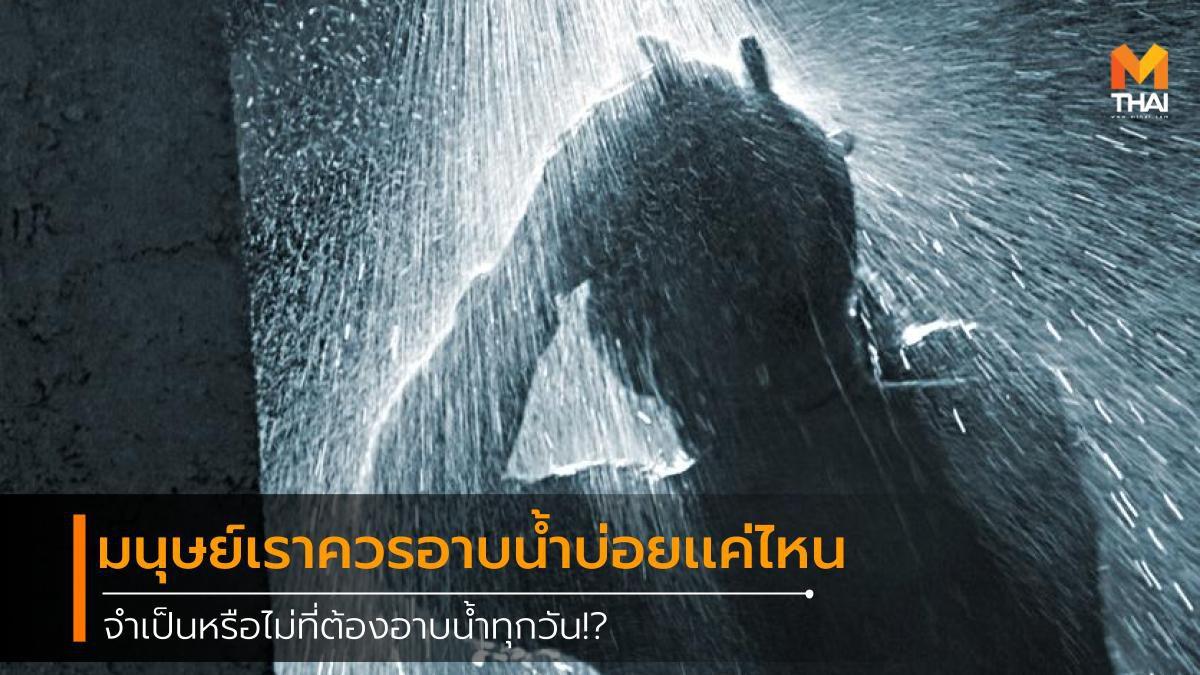 มนุษย์เราควรอาบน้ำบ่อยเเค่ไหน จำเป็นหรือไม่ที่ต้องอาบน้ำทุกวัน!?