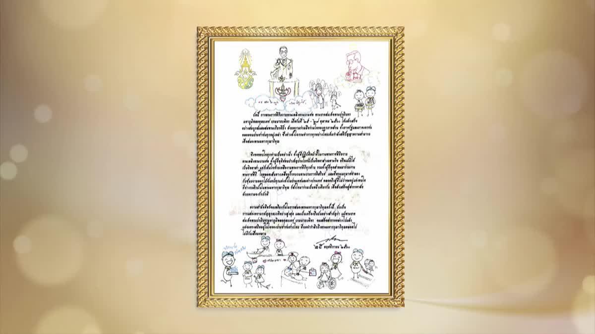 ในหลวง ร.10 พระราชทานการ์ดขอบใจพสกนิกร