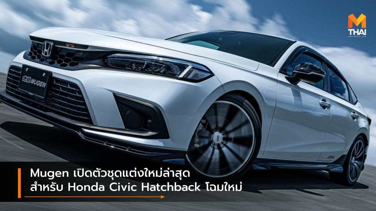 Mugen เปิดตัวชุดแต่งใหม่ล่าสุดสำหรับ Honda Civic Hatchback โฉมใหม่