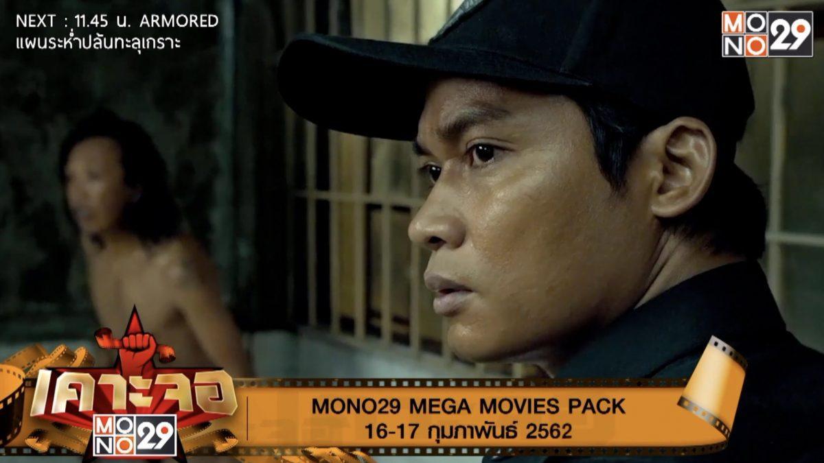 [เคาะจอ 29] MONO29 MEGA MOVIES PACK 16-17 กุมภาพันธ์ 2562 (16-02-62)