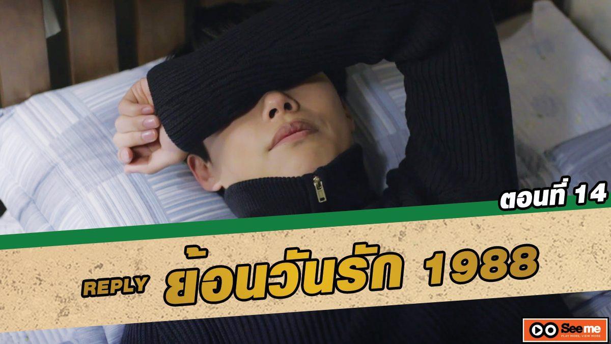 ย้อนวันรัก 1988 (Reply 1988) ตอนที่ 14 ไม่ได้ อันนี้ไม่ได้เด็ดขาด! [THAI SUB]