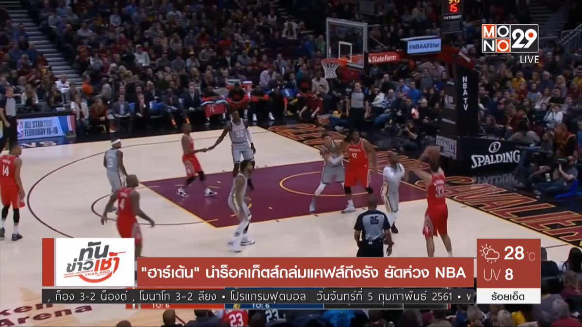 """""""ฮาร์เด้น"""" นำร็อคเก็ตส์ถล่มแคฟส์ถึงรัง ยัดห่วง NBA"""