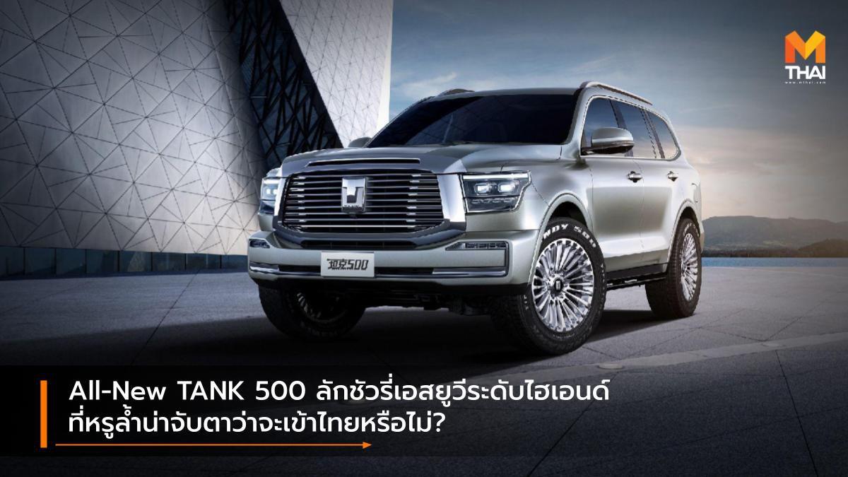 All-New TANK 500 ลักชัวรี่เอสยูวีระดับไฮเอนด์ที่หรูล้ำน่าจับตาว่าจะเข้าไทยหรือไม่?