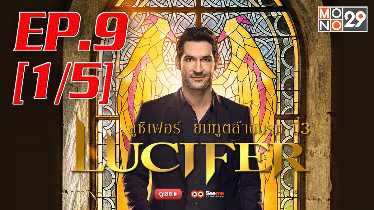Lucifer ลูซิเฟอร์ ยมทูตล้างนรก ปี 3 EP.9 [1/5]