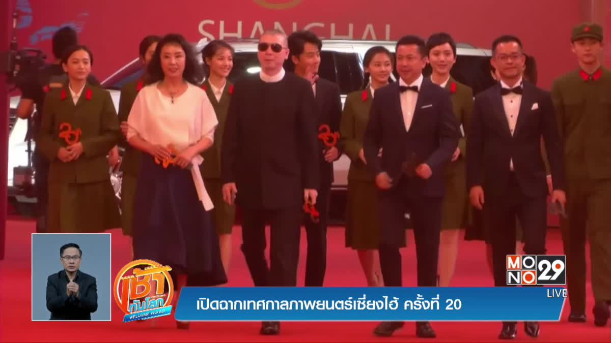 เปิดฉากเทศกาลภาพยนตร์เซี่ยงไฮ้ ครั้งที่ 20