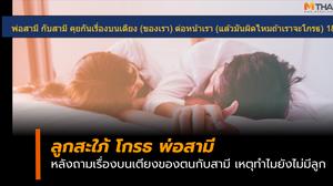 ลูกสะใภ้ โกรธ พ่อสามี หลังถามเรื่องบนเตียงของตนกับสามี เหตุทำไมยังไม่มีลูก