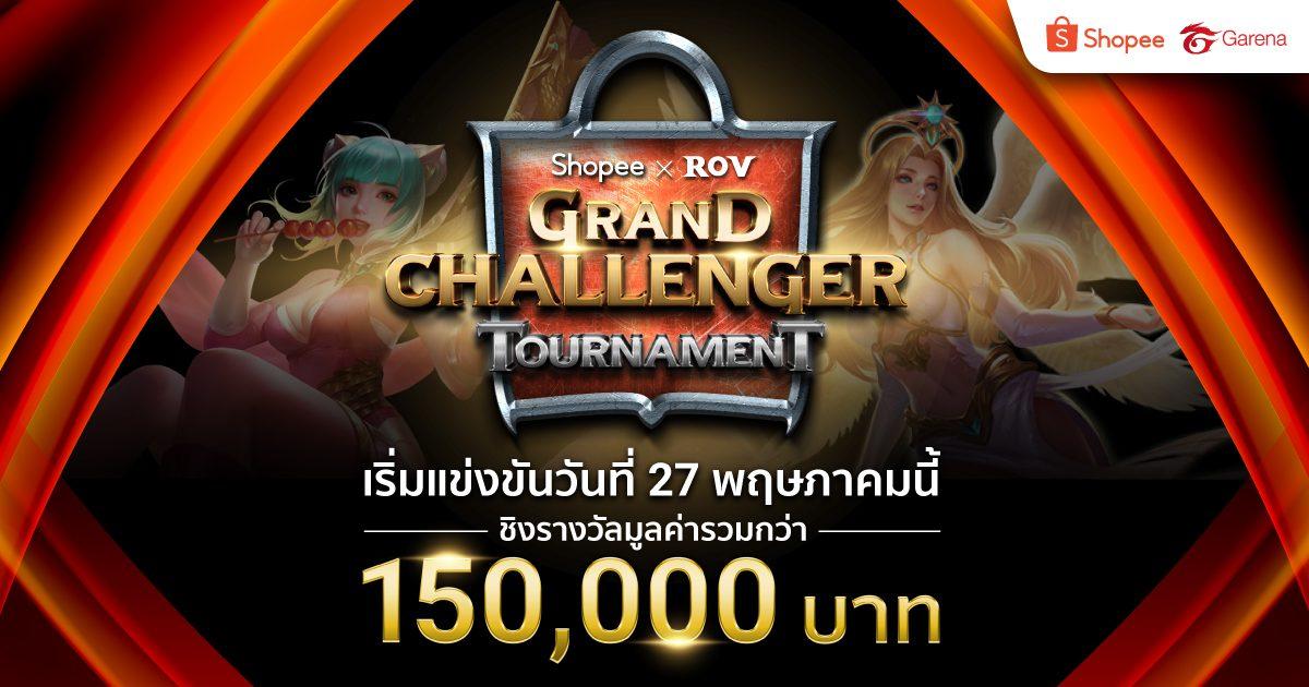 Shopee X RoV Grand Challenger Tournament ช้อปปี้ผนึกการีนาท้าดวลครั้งแรก!
