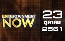 Entertainment Now Break 2 23-10-61