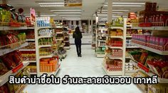 สินค้าน่าซื้อใน ร้านละลายเงินวอน เกาหลี