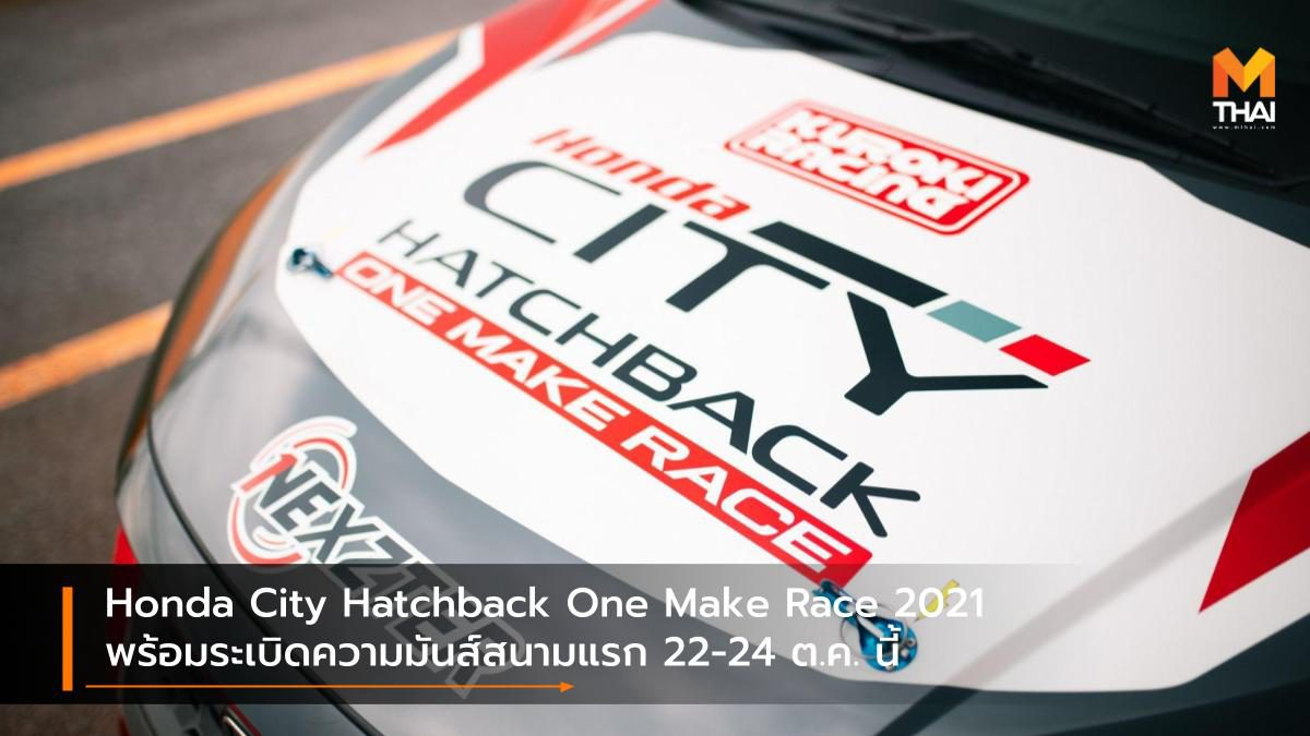 Honda City Hatchback One Make Race 2021 พร้อมระเบิดความมันส์สนามแรก 22-24 ต.ค. นี้