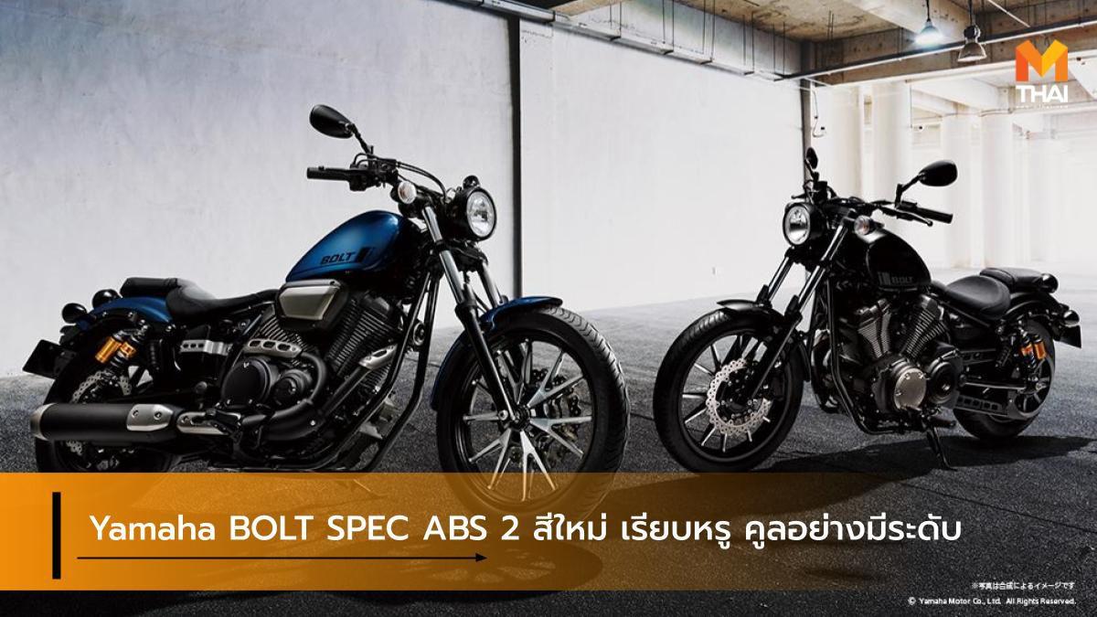 Yamaha BOLT SPEC ABS 2 สีใหม่ เรียบหรู คูลอย่างมีระดับ