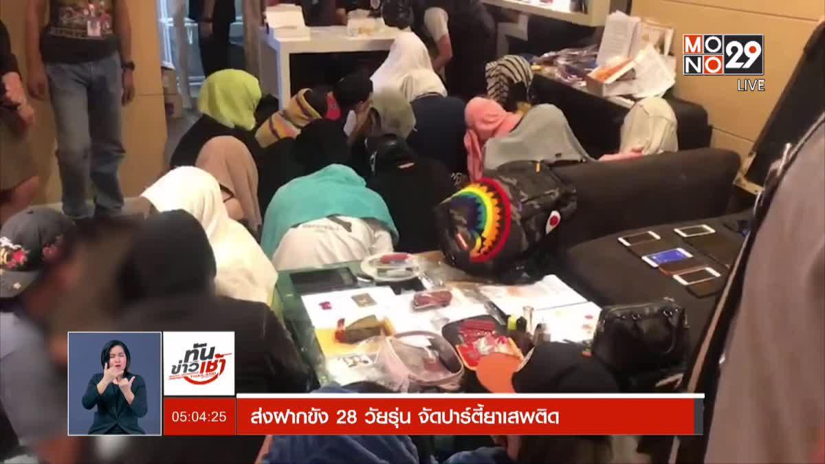 ทันข่าวเช้า Good Morning Thailand 20-08-61
