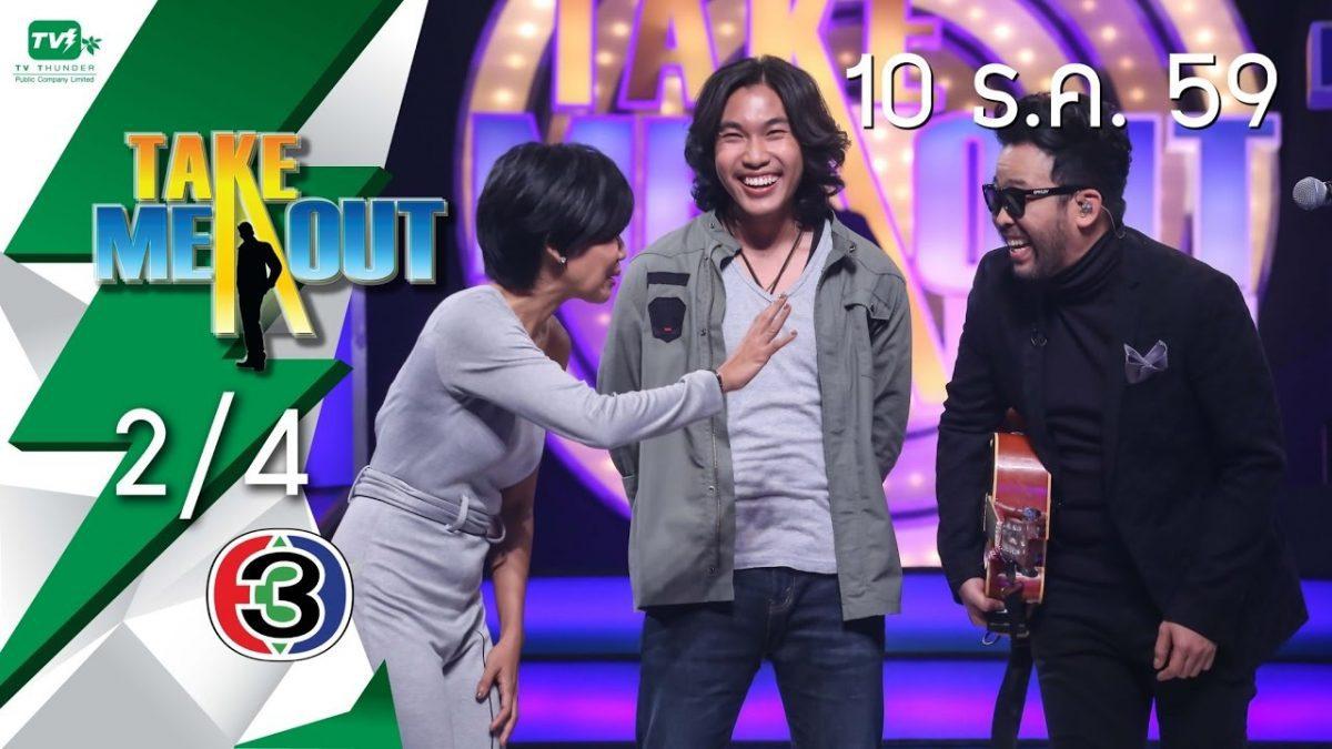 Take Me Out Thailand S10 ep.31 บิลเลียด บัณทัต 2/4 (10 ธ.ค. 59)