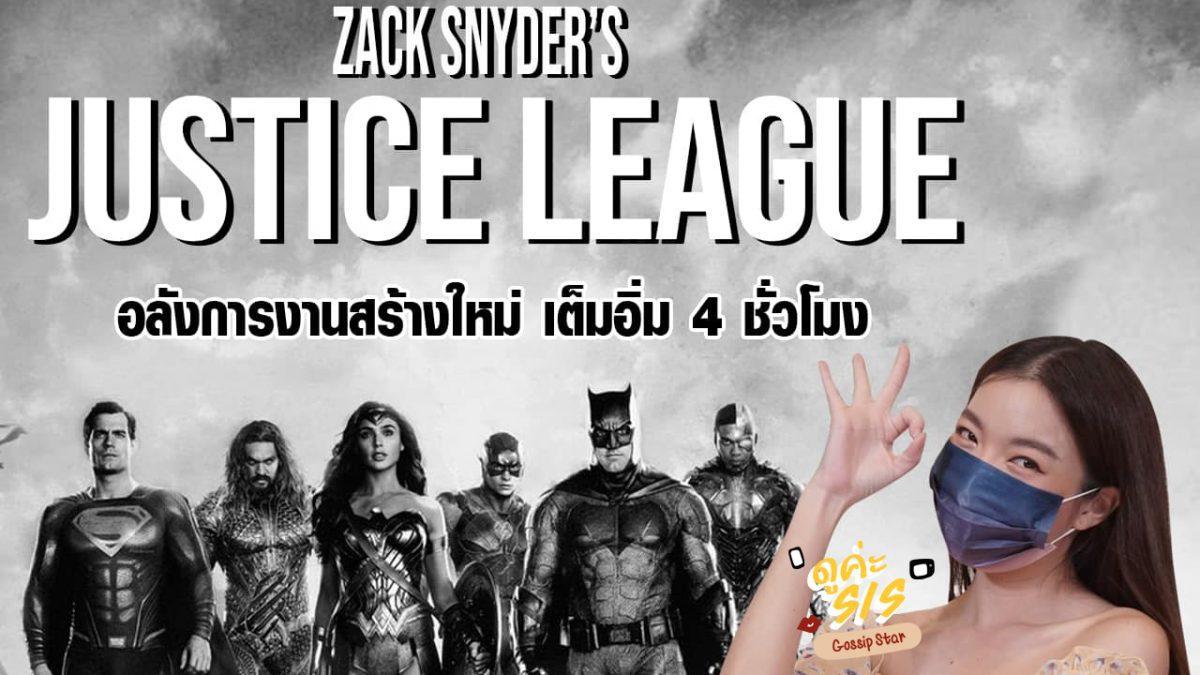 รายการ ดูค่ะซิส ตอน ภาพยนตร์ ZACK SNYDER'S JUSTICE LEAGUE
