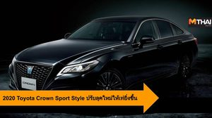 2020 Toyota Crown Sport Style ปรับลุคใหม่ให้เท่ยิ่งขึ้น