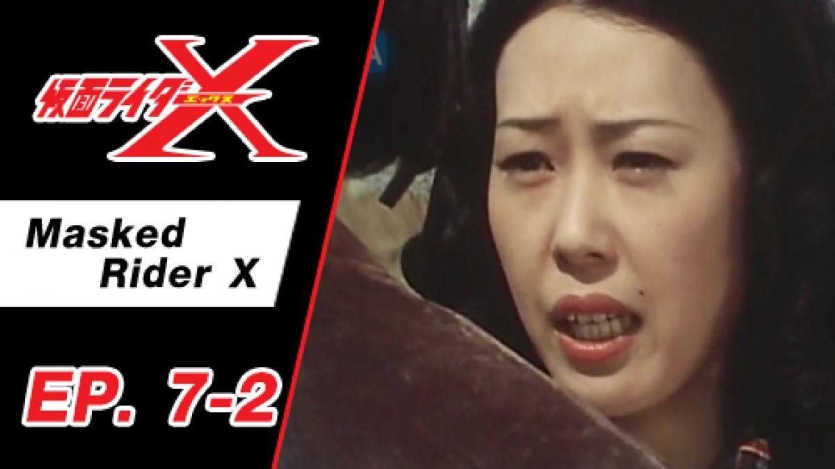 Masked Rider X ตอนที่ 7-2