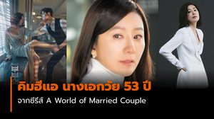 รู้จัก คิมฮีแอ นางเอกวัย 53 จากซีรีส์ A World of Married Couple