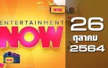 Entertainment Now 26-10-64