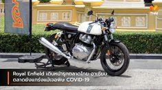 Royal Enfield เดินหน้ารุกตลาดไทย-อาเซียน ตลาดยังแกร่งแม้เจอพิษ COVID-19