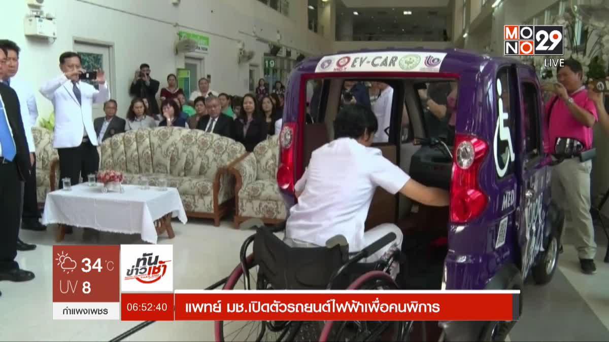 แพทย์ มช.เปิดตัวรถยนต์ไฟฟ้าเพื่อคนพิการ
