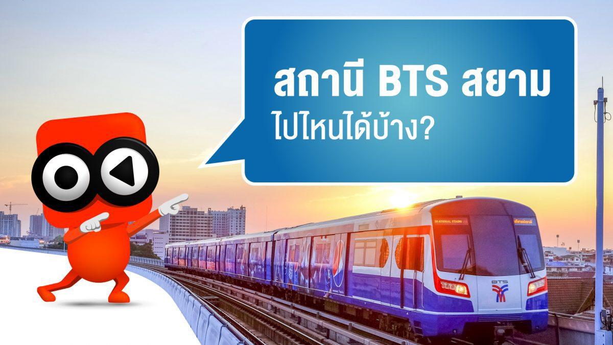 ทางออก BTS สถานีสยามไปไหนได้บ้าง
