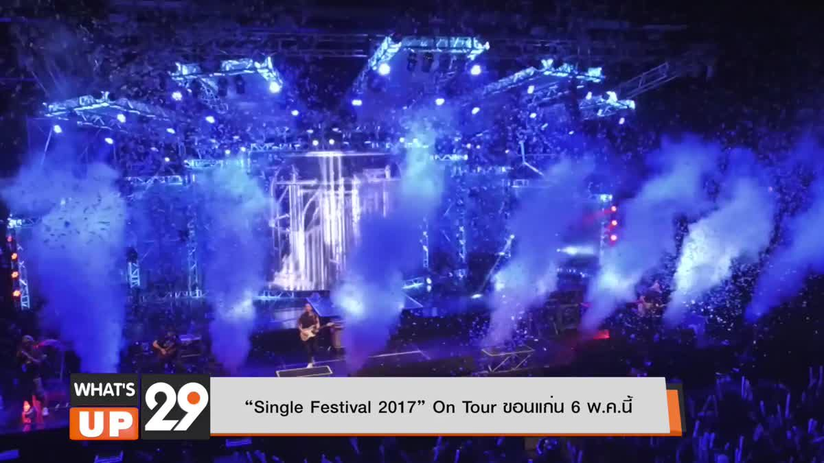 """Single Festival 2017"" On Tour  ขอนแก่น 6 พ.ค.นี้"