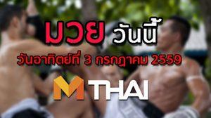 โปรแกรมมวยไทยวันนี้ วันอาทิตย์ที่ 3 กรกฎาคม 2559