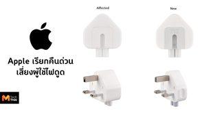 Apple ประกาศเรียกคืนหัวปลั๊กสามขา เสี่ยงผู้ใช้เจอไฟดูด