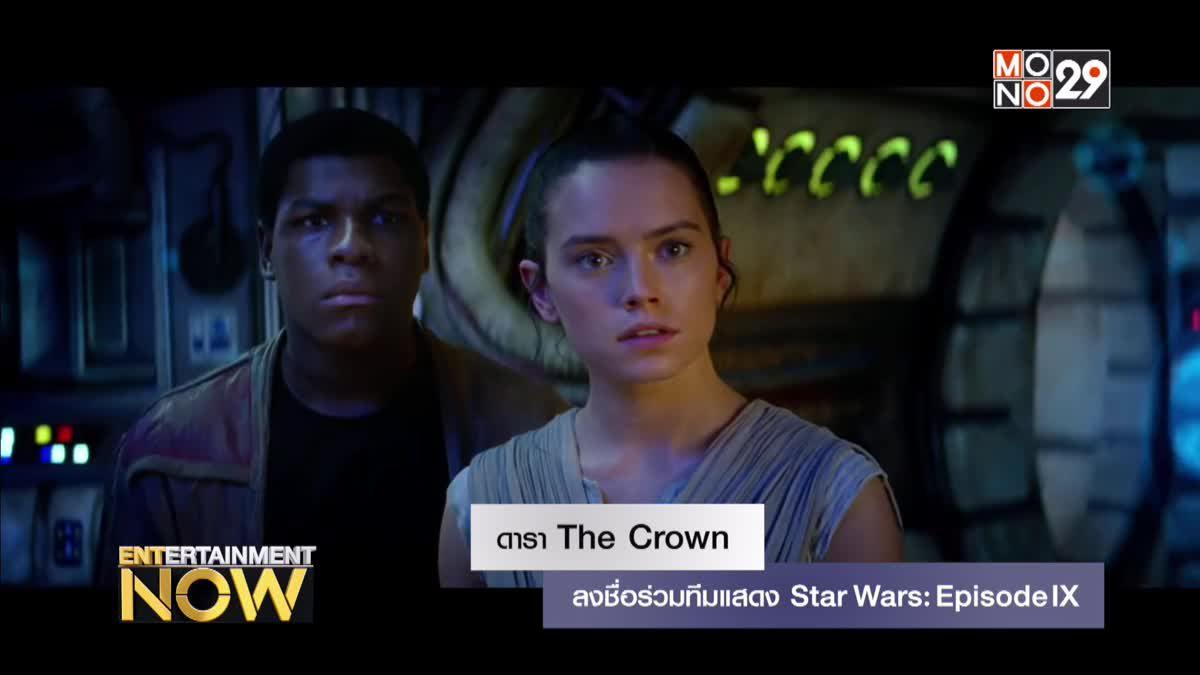 ดารา The Crown ลงชื่อร่วมทีมแสดง Star Wars: Episode IX