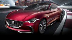 MG E-Motion Concept เวอร์ชั่นผลิตจริงในปี 2020