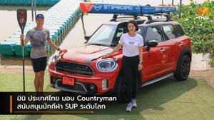 มินิ ประเทศไทย มอบ Countryman สนับสนุนนักกีฬา SUP ระดับโลก