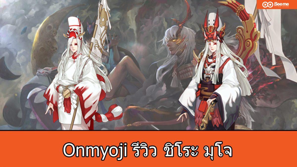 Onmyoji รีวิว ชิโระมุโจ